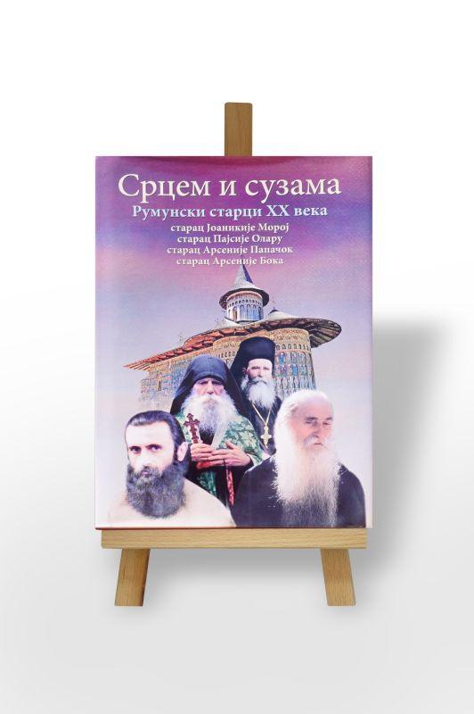 Срцем и сузама: Румунски старци XX века