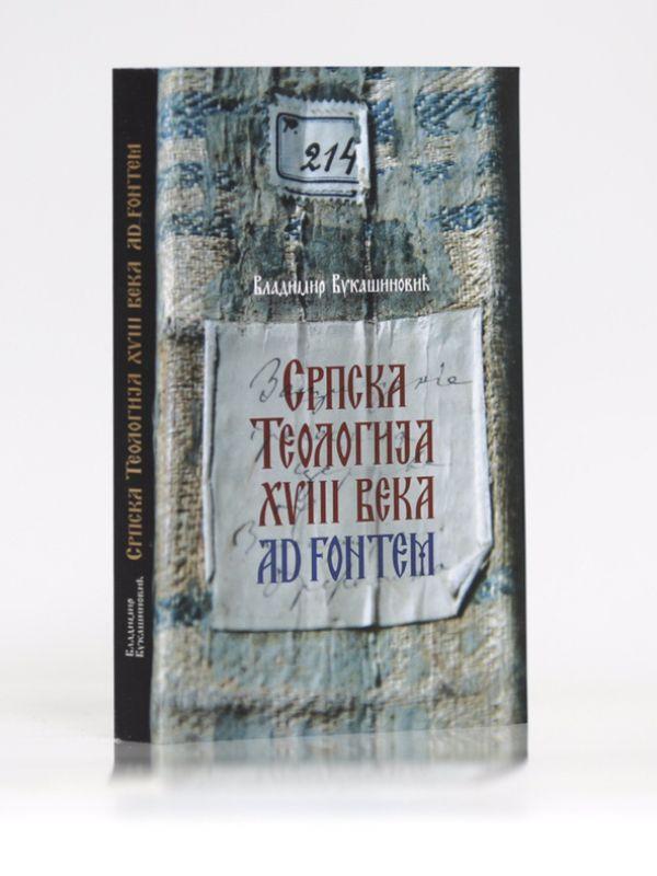 Српска теологија 18. века,  Владимир Вукашиновић