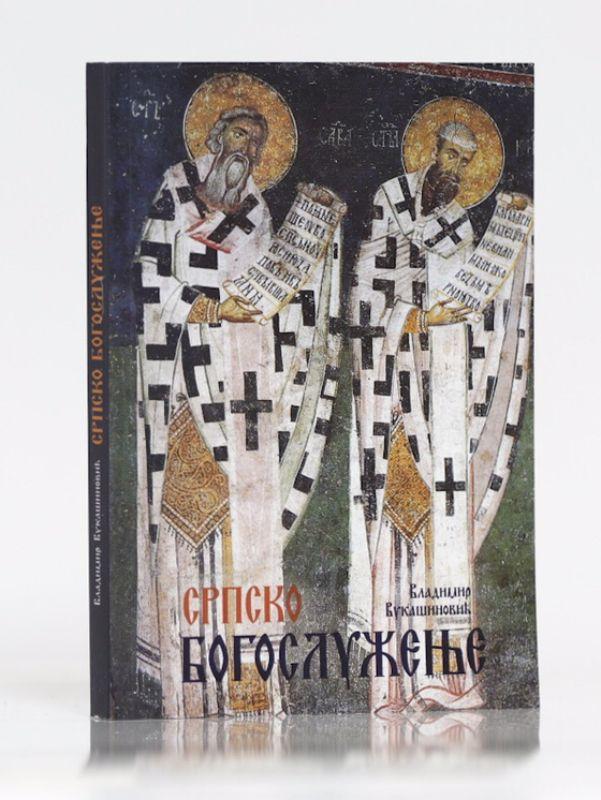 Srpsko bogosluženje