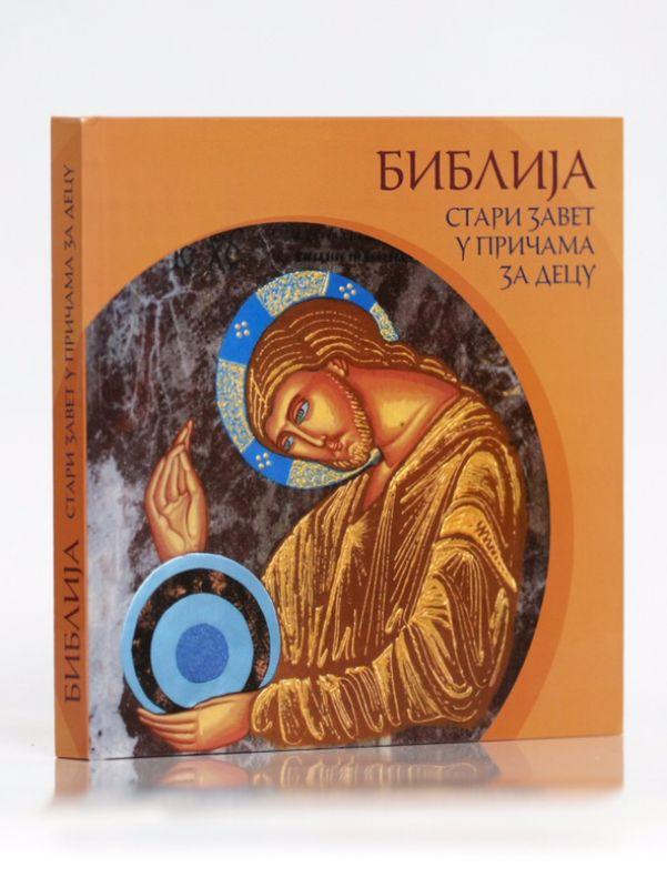 Biblija, Stari Zavet u pričama za decu