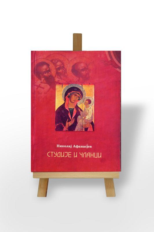 Studije i članci, Nikolaj Afanasjev