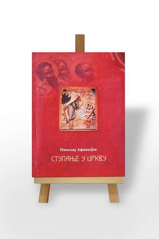 Stupanje u Crkvu, protojerej Nikolaj Afanasjev