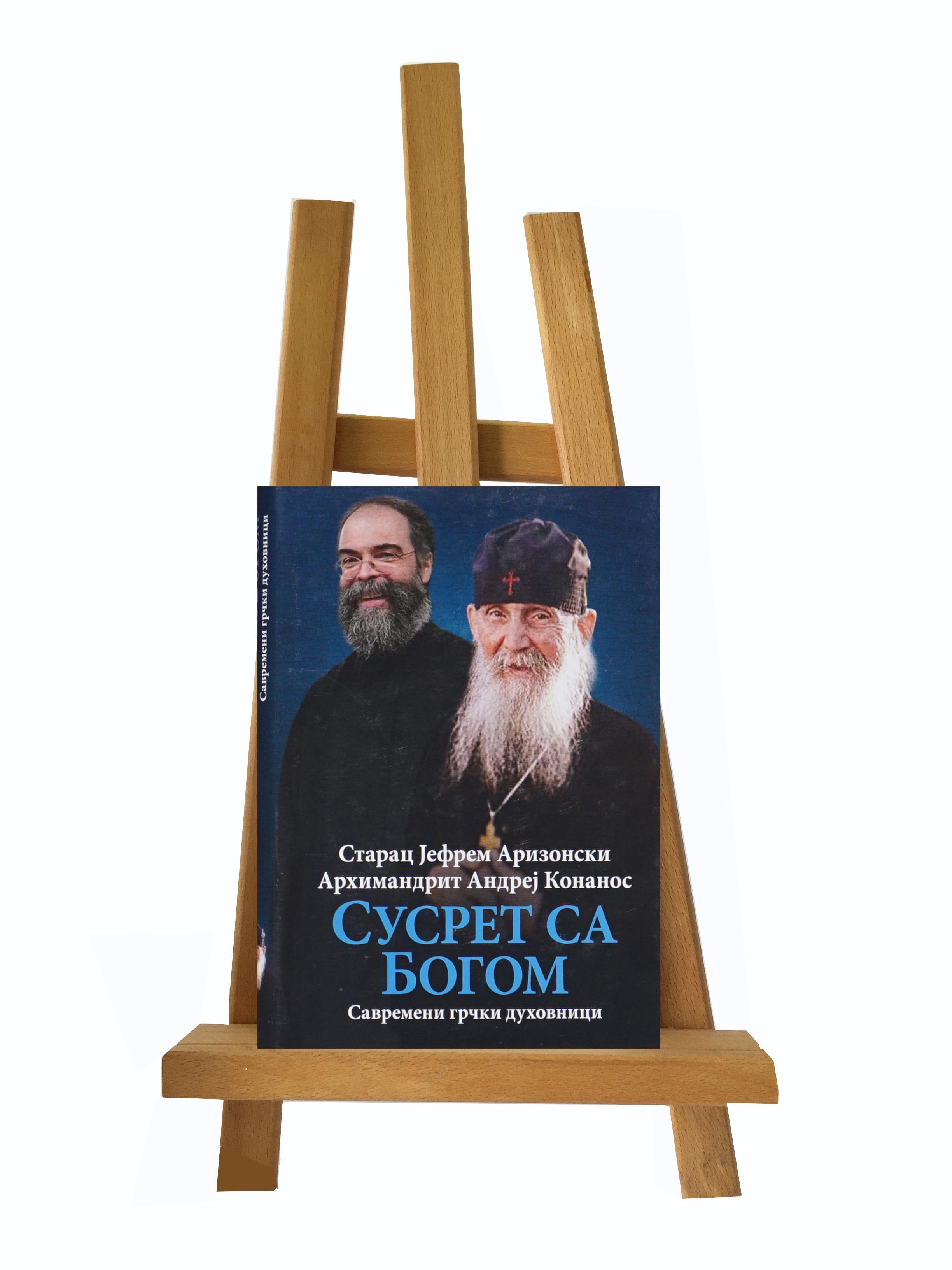 Susret sa Bogom, Savremeni grčki duhovnici: starac Jefrem Arizonski, arhim. Andrej Konanos