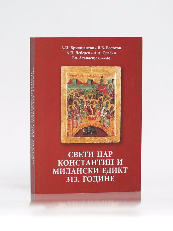 Св. цар Константин и Милански едикт