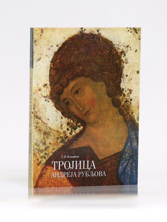 Sveta Trojica Andreja Rubljova