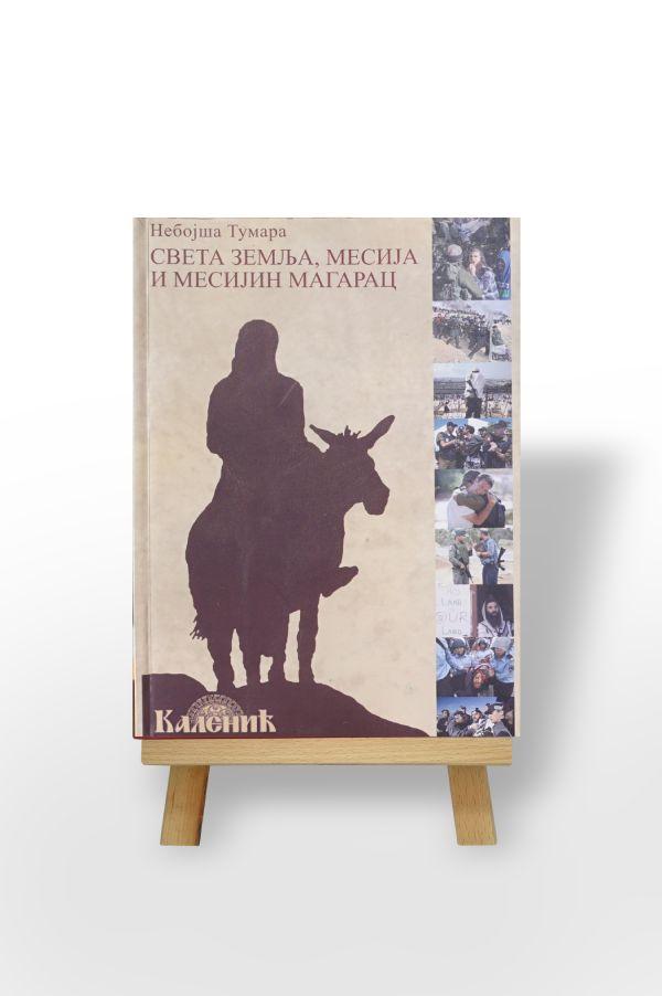 Sveta zemlja, Mesija i Mesijin magarac, Nebojša Tumara