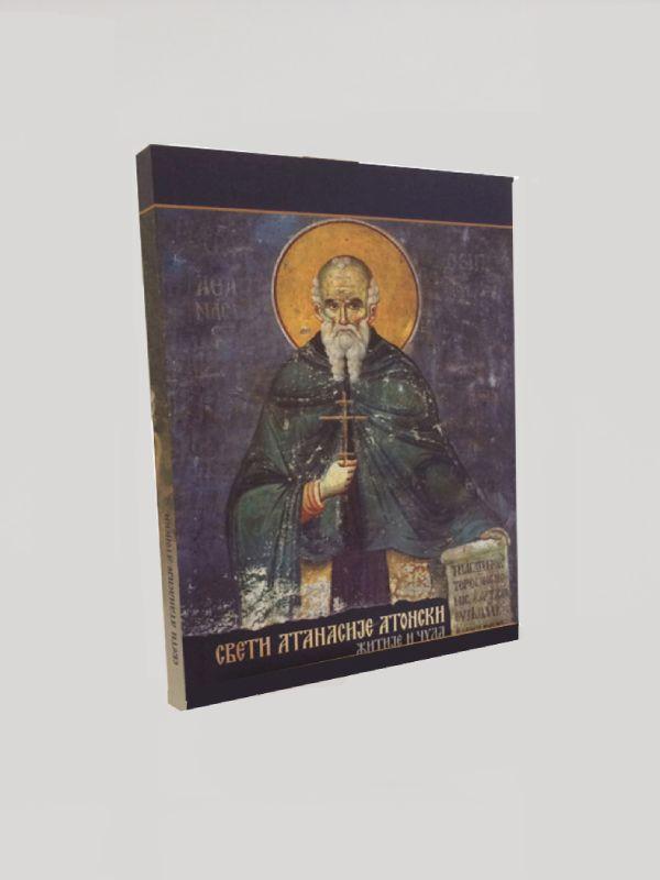 Свети Атанасије Атонски: увод – житије - коментари