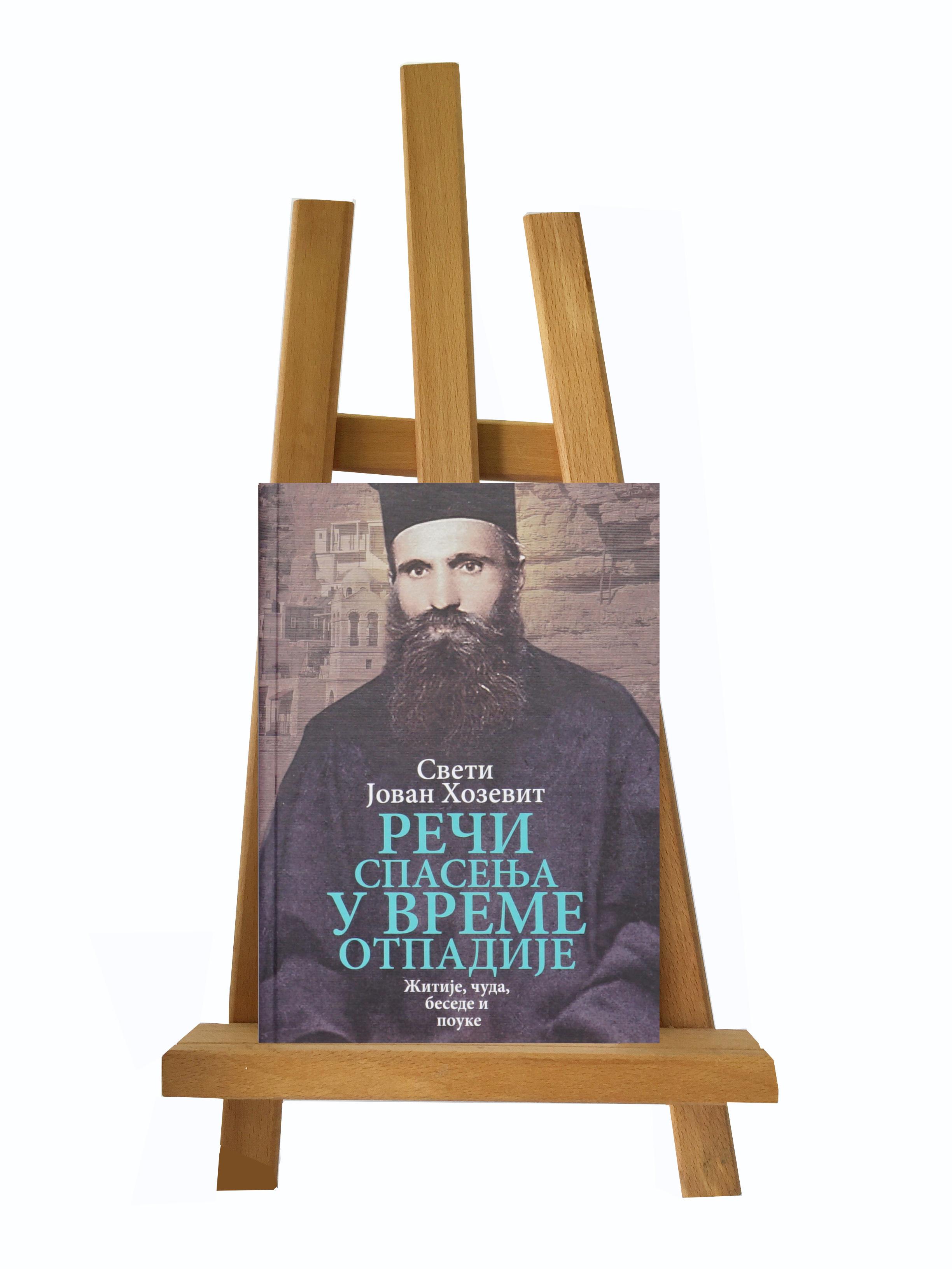 Sveti Jovan Hozevit: Reči spasenja u vreme otpadije