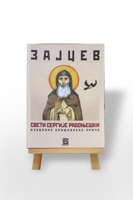 Sveti Sergije Radonješki, Izabrane hrišćanske priče, Boris Zajcev