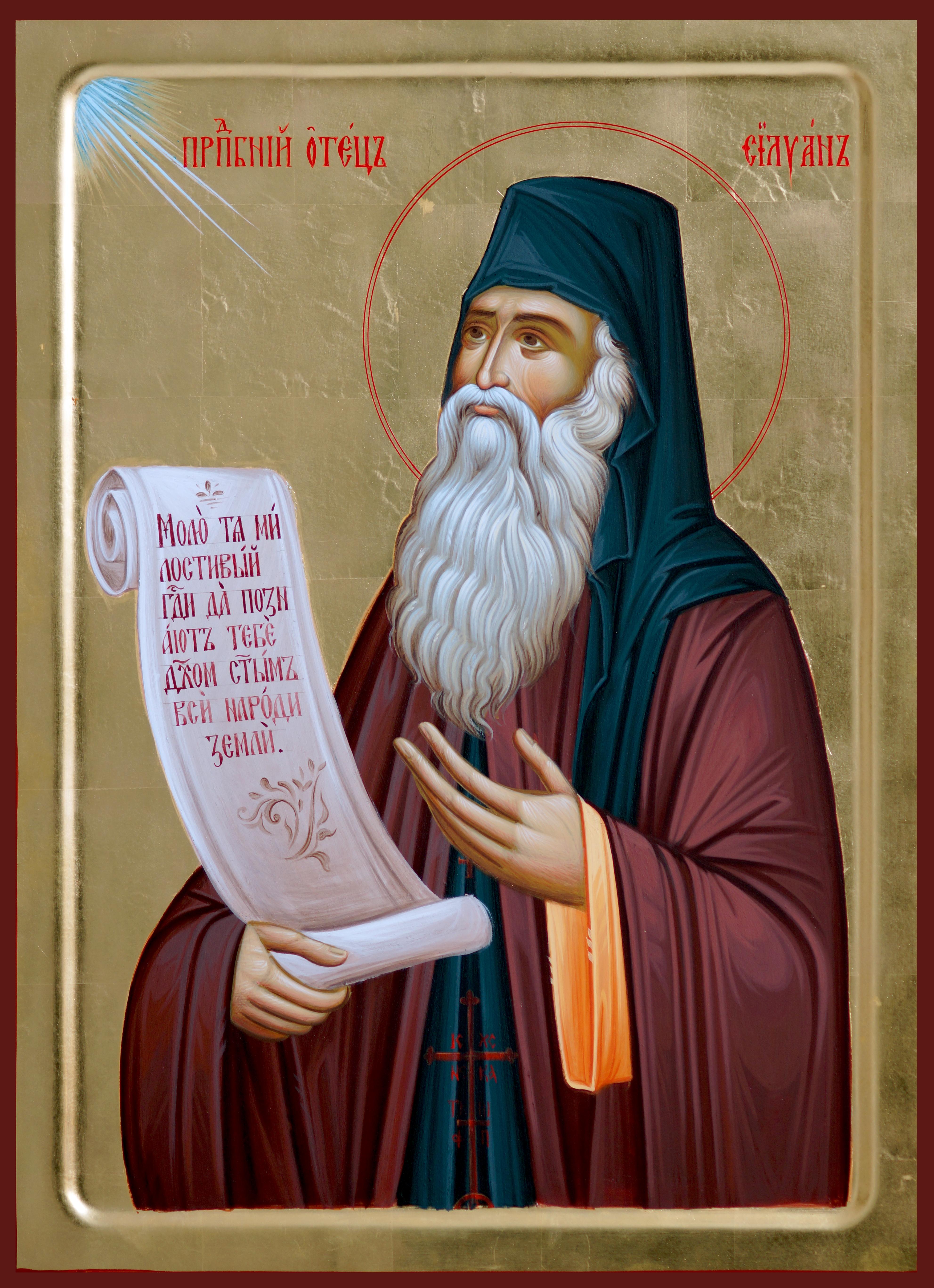 Sveti Siluan Atonski