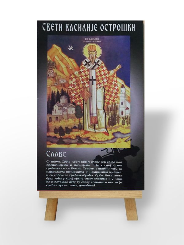 Flajer, slava - Sveti Vasilije Ostroški