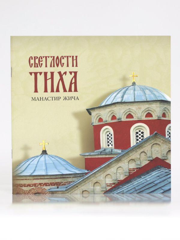 Svetlosti tiha, Mala monografija manastira Žiče