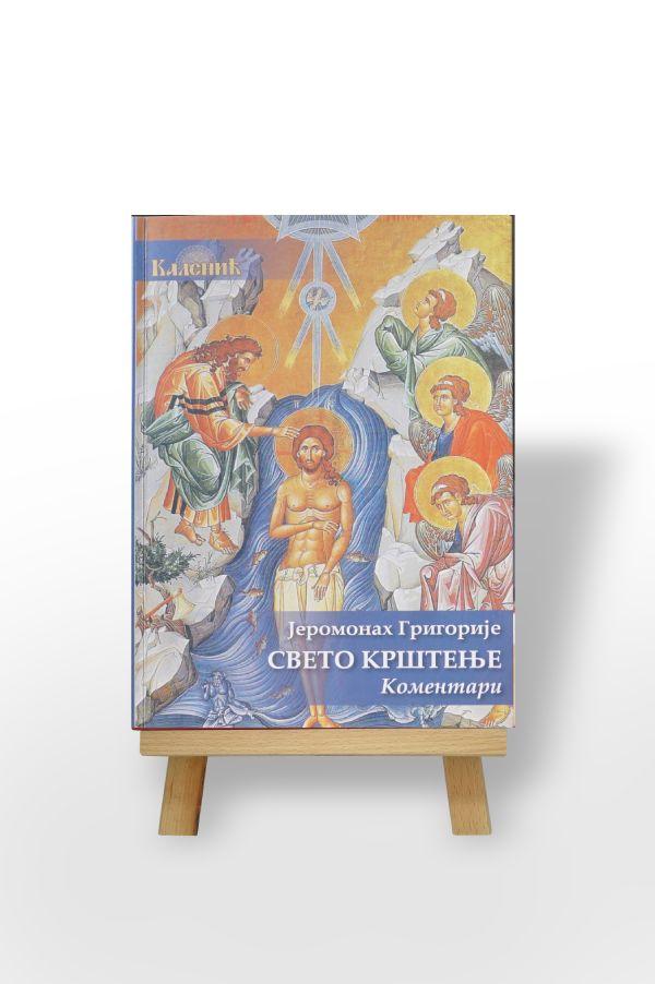 Sveto krštenje, Jeromonah Grigorije