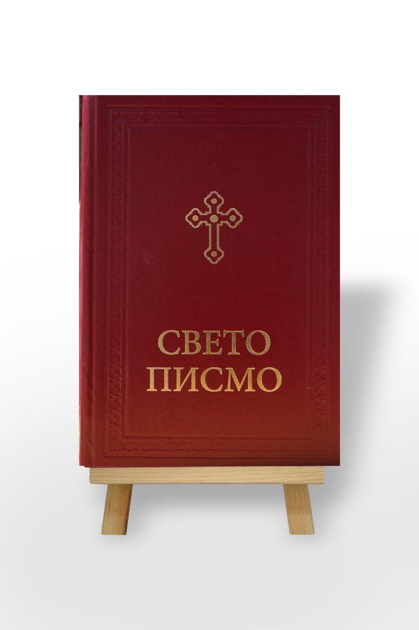 Sveto Pismo, Stari i Novi Zavet