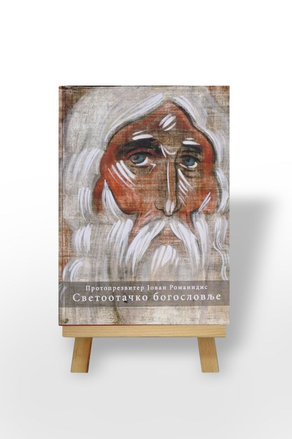 Протопрезвитер Јован Романидис, Светоотачко богословље