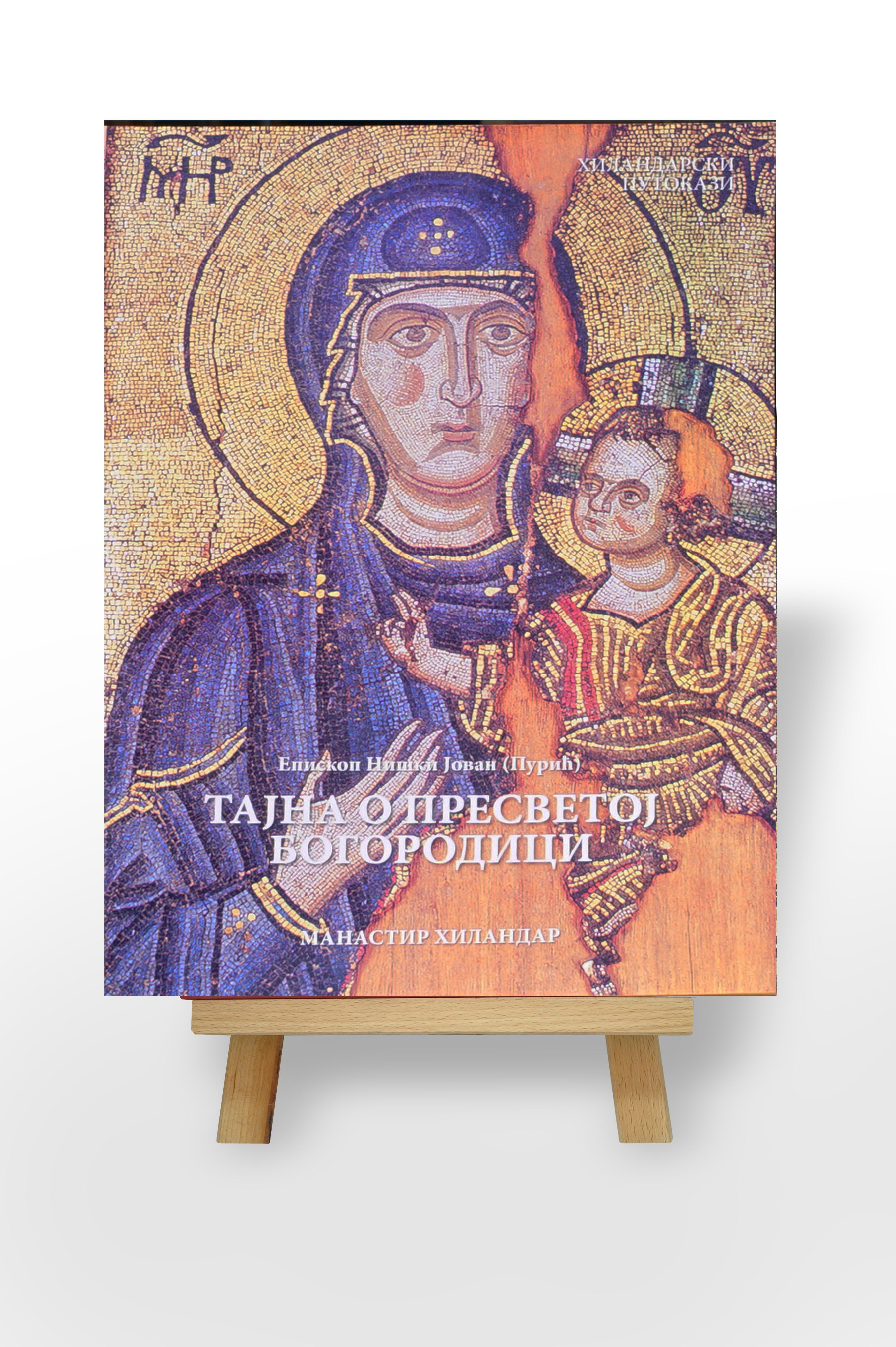 Episkop Jovan (Purić), Tajna o Presvetoj Bogorodici