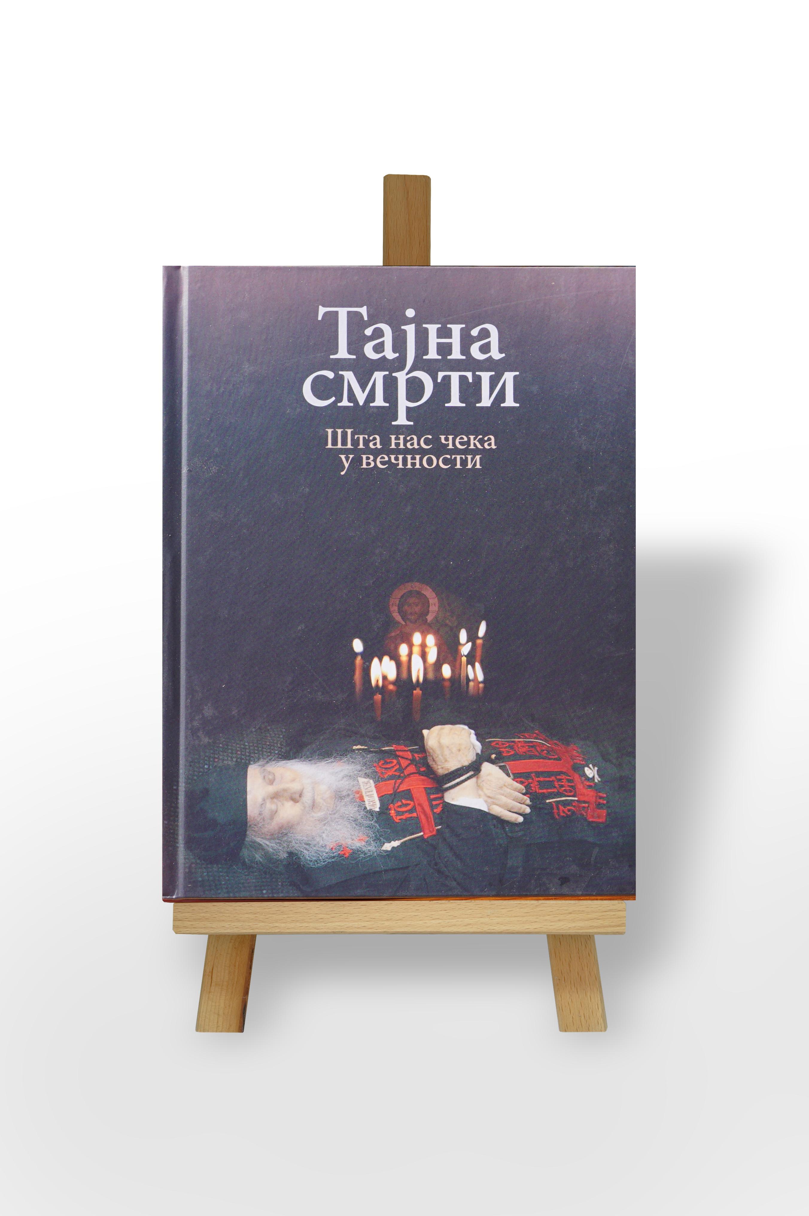 Tajna smrti – Šta nas čeka u večnosti, Nikola Vasilijadis