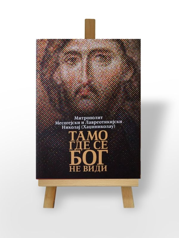 Tamo gde se Bog ne vidi – Mitropolit Mesogejski i Lavreotikisjki Nikolaj (Hadžinikolau)