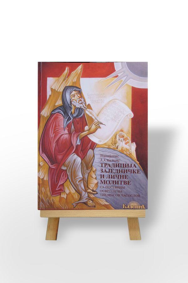Tradicija zajedničke i lične molitve, Panajotis J. Skalcis