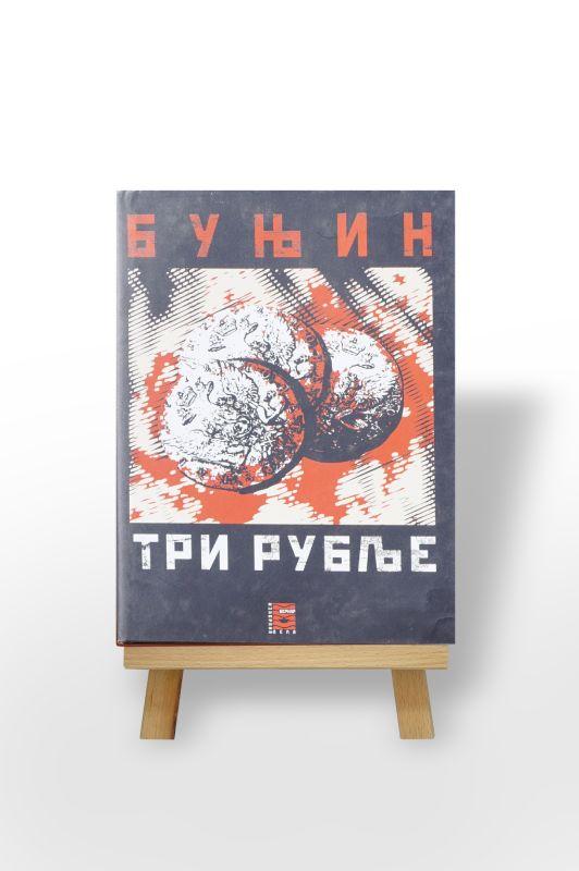 Tri rublje, Ivan Bunjin