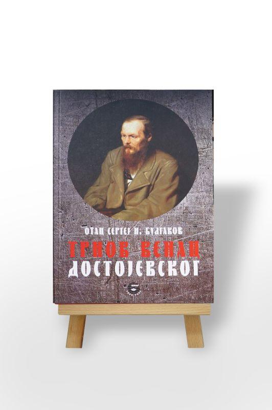 Trnov venac Dostojevskog,  Sergej N. Bulgakov