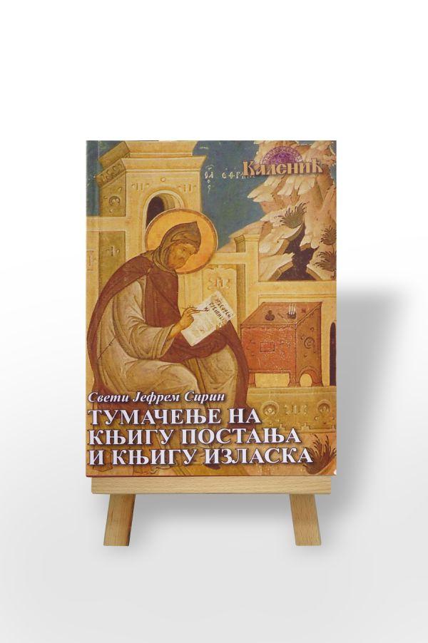Tumačenje na knjigu postanja i knjigu izlaska, Sveti Jefrem Sirin