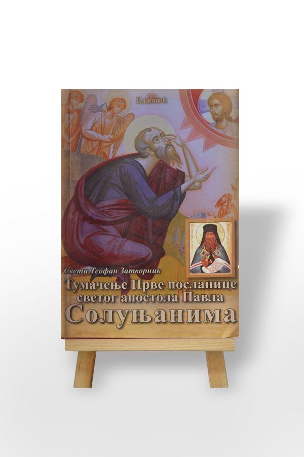 Tumačenje prve poslanice Sv. Apostola Pavla Solunjanima, Sv. Teofan Zatvornik