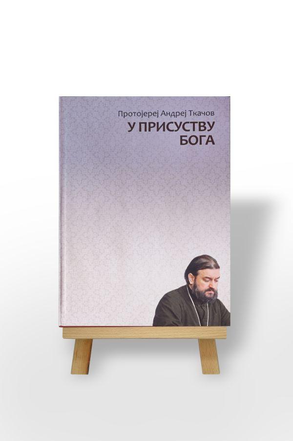 У присуству Бога: беседе о Старом завету, Андреј Ткачов