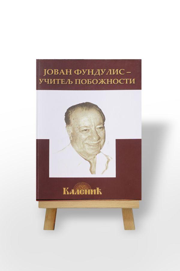 Učitelj pobožnosti, Jovan Fundulis