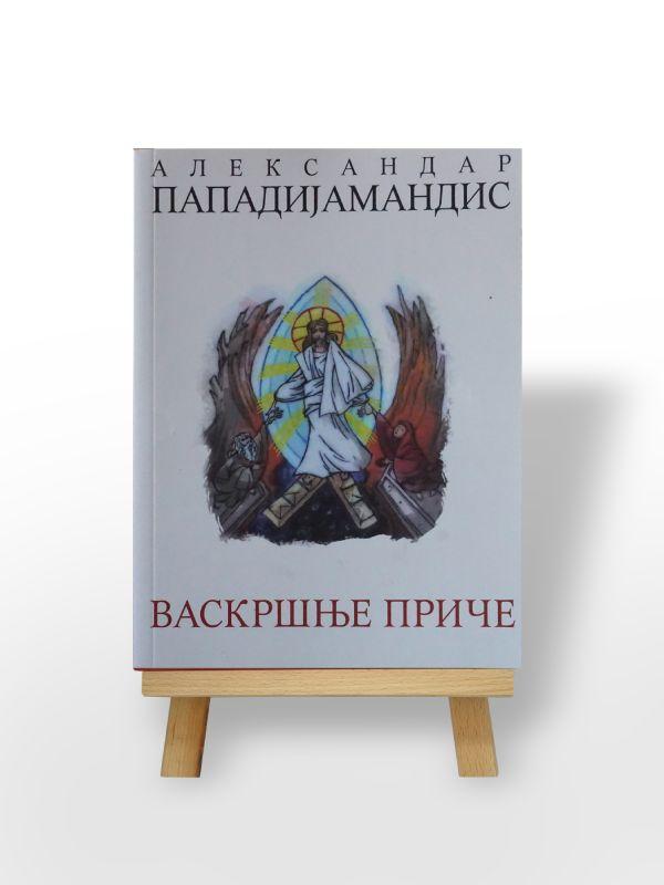 Aleksandar Papadijamandis, Vaskršnje priče