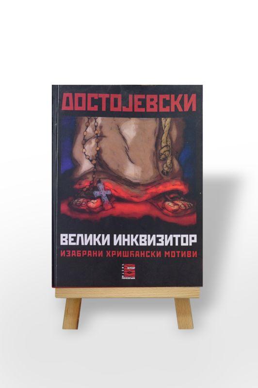 Veliki inkvizitor, Izabrani hrišćanski motivi, F. M. Dostojevski