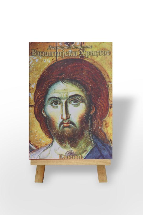 Vizantijski Hristos, Dimitrios Betrelos