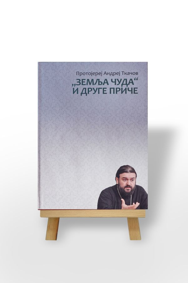 Zemlja čuda i druge priče, Andrej Tkačov